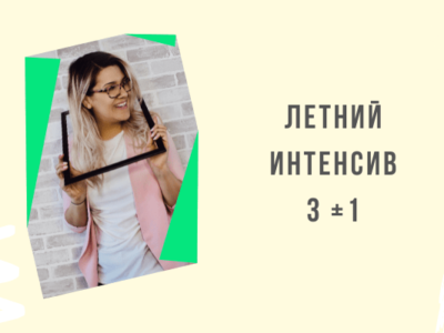 Интенсив 3+1 (3 урока с подростком + 1 урок с родителем)