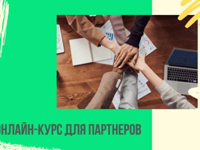 Онлайн-курс для партнеров 1025